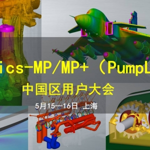 2019年Simerics-MP/MP+(PumpLinx)中国区用户大会